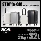 エース トーキョーレーベル リップルF スーツケース 32L 機内持ち込み フレームタイプ ACE.TOKYO Ripple-F 05551 キャリーケース キャリーバッグ