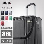 エース トーキョーレーベル パリセイドZ スーツケース 36L 機内持ち込み フロントポケット ジッパータイプ ace.TOKYO Palisades-Z 05581