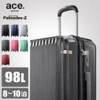【在庫限り】エース スーツケース Lサイズ 98L パリセイドZ 受託手荷物規定内 軽量 ジッパータイプ ace.TOKYO/05585