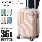 スーツケース レディース 機内持ち込み 軽量 エースデザインドバイエース 36L Sサイズ シンプル 06276 ACE DESIGENED BY ACE