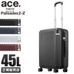最大+15%|【在庫限り】【5年保証】エース パリセイド2-Z スーツケース Mサイズ 45L 軽量 ace.TOKYO 06725