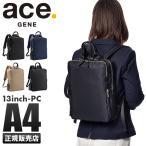 エースジーン ビジネスリュック レディース スリファム ノートPC A4 通勤 大人 軽量 ace.GENE ACE 10581◎