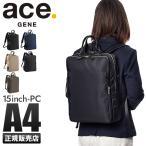 エースジーン ビジネスリュック レディース スリファム ノートPC A4 通勤 大人 軽量 ace.GENE ACE 10582◎
