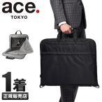 エース ガーメントバッグ 1着 ガーメントケース スーツカバー メンズ 男性用 出張 旅行 冠婚葬祭 ace.TOKYO 62911