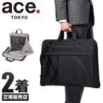 エース ガーメントバッグ 2着 ガーメントケース スーツカバー メンズ 男性用 出張 旅行 冠婚葬祭 ace.TOKYO 62912