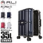 追加最大+34% 2/25まで|アジアラゲージ アリマックス2 スーツケース 機内持ち込み Sサイズ 35L フレーム  ALI-011R-18