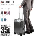 追加最大+9%|アジアラゲージ スーツケース 機内持ち込み Sサイズ 35L ストッパー フレーム イケかる 軽量 ALI-1031-18S