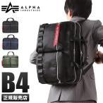 アルファインダストリーズ 3WAY ビジネスバッグ ALPHA INDUSTRIES ブリーフケース 大容量 通勤用 リュック PC B4 メンズ フライトナイロン 40014