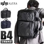 【日本正規品】ALPHA INDUSTRIES アルファ インダストリーズ ビジネスバッグ ブリーフケース ブルーライン 3WAY 4724 メンズ レディース
