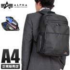 【日本正規品】ALPHA INDUSTRIES アルファ インダストリーズ ビジネスバッグ ビジネスリュックサック レインプロテクター 4803 メンズ レディース