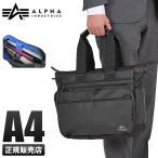 【日本正規品】ALPHA INDUSTRIES アルファ インダストリーズ ビジネスバッグ ブリーフケース ビジネストート 2WAY レインプロテクター 4805 メンズ レディース