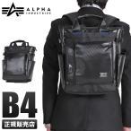 【日本正規品】ALPHA INDUSTRIES アルファ インダストリーズ ビジネスバッグ ビジネストート 3WAY カーボン 4866 メンズ レディース