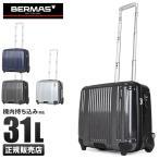 バーマス プレステージ2 ビジネスキャリーケース 31L 出張 ビジネスバッグ 軽量 2輪 ハードタイプ BERMAS 60259