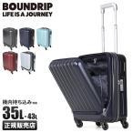 バウンドリップ スーツケース 機内持ち込み フロントポケット キャスターストッパー 容量拡張 35L〜43L BOUNDRIPBD33