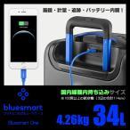 ブルースマート スーツケース 34L Bluesmart 1 世界初のスマートラゲージ 充電バッテリー内臓!キャリーバッグ