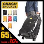 クラッシュバゲージ スーツケース 65L CB102 CRASH BA