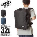 キャビンゼロ クラシックプロ リュック 32L メンズ バックパック 大容量 CABIN ZERO classic-ps32