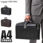 青木鞄 ラゲージアオキ1894 デプス ダレスバッグ Luggage AOKI 1894 DEPTH 2500