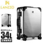 本日最大P22倍|ランツォ スーツケース 機内持ち込み LANZZO DIAMOND 34L Sサイズ ダイアモンド アルミボディ アルミフレーム