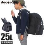 追加最大+34% 2/25まで|デコレート リュック ランドセル 塾バッグ スクールバッグ 通学 Lサイズ/25L/A4ファイル decorate/DMS-063H