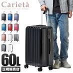 最大31.5%|10/24限定 スーツケース Mサイズ 60L 軽量 中型 キャリーケース キャリーバッグ アジアラゲージ dya-1900s-24