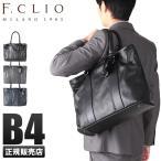 エフクリオ F.CLIO トートバッグ ビジネストート ビジネスバッグ 本革 革 レザー メンズ CORAGGIO コラッジュ 97116