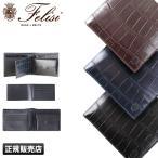 ショッピングフェリージ 財布 メンズ 二つ折り 本革 ブランド カード収納 3WAY フェリージ feliji 452-1-SA カジュアル ビジネス