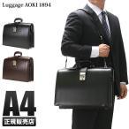 青木鞄 ダレスバッグ 革 ジーニアス 2558 メンズ レディース