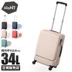 追加最大+29% 1/24まで|エース ハント マイン スーツケース 機内持ち込み Sサイズ フロントオープン ストッパー 34L HaNT 05744