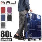 ショッピングアジア アジアラゲージ ディパーチャー スーツケース 80L HD-502-29 メンズ レディース キャリーケース キャリーバッグ