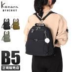 エース カナナプロジェクト フリーウェイ 2Wayリュックサック  PJ8-2nd 8L ACE Kanana 59301