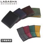 ラガシャ エクセラ 二つ折り財布 革財布 3727 メンズ レディース