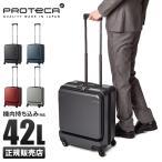 追加最大+9%|プロテカ スーツケース 機内持ち込み Sサイズ 40L エース マックスパス3 ACE 02961 ストッパー フロントオープン