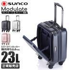 サンコー スーツケース 機内持ち込み Sサイズ 23L LCC フロントオープン コインロッカー SUNCO mdlz-37◎