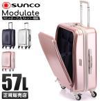 本日最大P27% サンコー スーツケース 57L Mサイズ フロントオープン 軽量 SUNCO mdlz-57