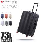 サンコー スーツケース Lサイズ 73L スーパーライト SUNCO MGC1-63 超軽量 フレーム 受託手荷物規定内 ctpr◎