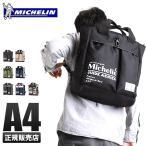 ミシュラン MICHELIN 3ウェイ ヘルメットバッグ ショルダーバッグ ハンドバッグ リュックサック 3Way Helmet Bag メンズ レディース A4