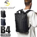 マスターピース ビジネスリュック ビジネスバッグ メンズ ブランド 2WAY B4 master-piece TIME 02471◎