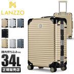 追加最大+9%|【在庫限り】ランツォ スーツケース 機内持ち込み Sサイズ 34L LANZZO NORMAN ノーマン アルミフレーム アルミボディ
