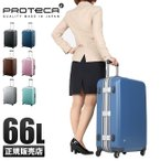 在庫限り エース プロテカ エキノックスライトU スーツケース アウトレット 66L 日本製 ACE PROTeCA EQUINOX LIGHT U 00622  キャリーケース キャリーバッグ