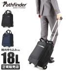 パスファインダー アベンジャー ビジネスキャリーバッグ 機内持ち込み メンズ A4 PATHFINDER AVENGER PF1834