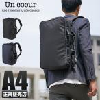 ショッピングビジネスバッグ バッグ ビジネスバッグ 3WAY メンズ ビジネスリュック スクエア型 撥水 アンクール Un coeur CHECKER un-k907225