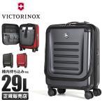 ビクトリノックス スペクトラ2.0 スーツケース 29L 機内持ち込み フロントポケット VICTORINOX SPECTRA 2.0 キャリーケース キャリーバッグ