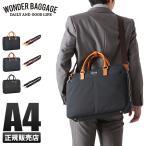 ブリーフケース WONDER BAGGAGE ワンダーバゲージ GOODMANS MG BUSINESS BAG グッドマンズ 2WAY ビジネスバッグ A4 PC収納 WB-G-011 ビジネス カジュアル