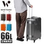 ショッピングエース エース ワールドトラベラー サグレス スーツケース 66L ストッパー機能 ACE World Traveler SAGRES 06062