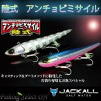 (メール便可) JACKALL 陸式 アンチョビミサイル 21g スターライト/グローストライプ ソルトウォーター for SHORE GAME ジャッカルANCHOVY MISSILE