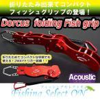 アルミ 折りたたみ ドルクス ホールディング フィッシュグリップ レッド ステンレスフック採用 Dorcus folding Fish grip 2016