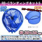 RB-C ランディングネット ブルー .39×35cm PVCラバーコーティングネット付 アルミフレーム ワンピース 網 玉枠セット