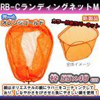 RB-C ランディングネット オレンジゴールド Mサイズ 55×40cm  カラー付きPVCラバーコーティングネット付 アルミフレーム ワンピース