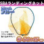 アルミフレーム SBA ランディングネット ブルー. 54×45cm Mサイズ 網 玉枠セット